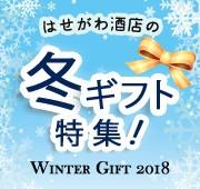 """冬ギフト"""""""