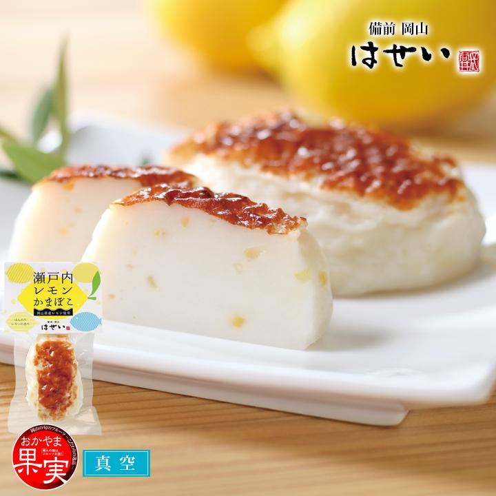 瀬戸内レモンかまぼこ 岡山県産国産レモン使用