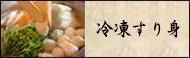 長谷井商店の特製高級すり身
