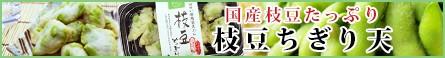 夏の味覚「枝豆ちぎり天」国産枝豆
