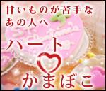 ハートかまぼこ バレンタインデー、ホワイトデー、お誕生日、ご結婚記念日、敬老の日など
