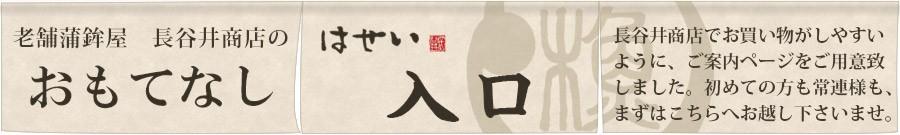 長谷井商店のおもてなし。初めての方も、常連様もまずはこちらへお越しくださいませ
