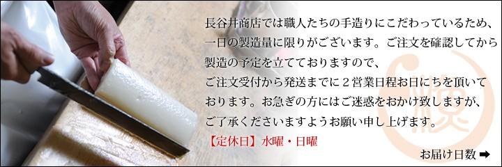 お届け日について/長谷井商店