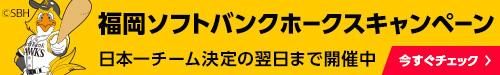 福岡ソフトバンクホークスキャンペーン Yahoo!ショッピング