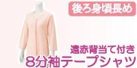 婦人用8分袖遠赤外線 ワンタッチシャツ