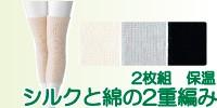 日本製 膝 サポーター 2枚組 シルクと綿の二重編み サポーター
