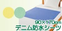 日本製 介護 防水シーツ デニム 90cm×170cm 裏面全面防水加工 耐熱 耐久 洗い替え
