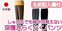 婦人用 深履きらくらくパンツ