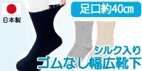 紳士用 日本製 介護 靴下 ゴムなし 幅広 ソックス 靴下 40cm