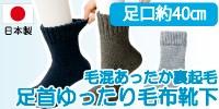 紳士用 日本製 介護 靴下 毛混 あったか 裏起毛 毛布 ソックス 40cm