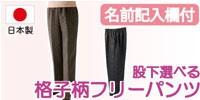 婦人用 シニアファッション レディース 60代 70代 80代 パンツ 格子柄 フリー 秋冬 あたたかい おしゃれ 大きいサイズ M L LL 3L 股下55cm 60cm