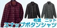 紳士用 シニアファッション メンズ 60代 70代 80代 シャツ ニット 毛混 スナップボタン