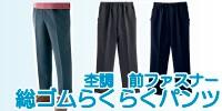紳士用 シニアファッション メンズ 60代 70代 80代 パンツ ウエスト総ゴム 杢調らくらく