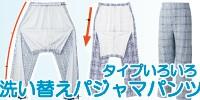 紳士用 洗い替え パンツ パジャマ