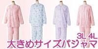婦人用 大きめサイズ 3L 4L パジャマ