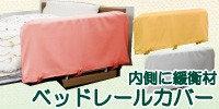 介護 ベッドサイドレール クッション 日本製 介護 ベッド ガード ベッドサイドレールカバー Mサイズ Lサイズ 特殊衣料 寝具