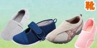 靴 介護 Vステップ 4E 7E 幅広 快歩主義 エスパド ライフウォーカー