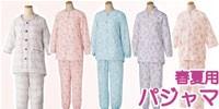婦人用 春夏 すずしい パジャマ