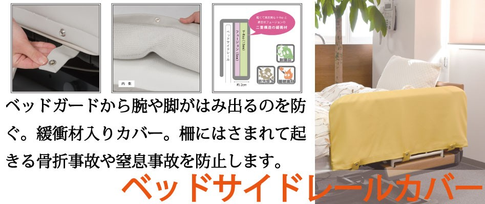 ベッドサイドレールカバー
