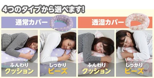 三日月型の抱き枕