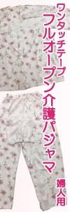女性全開介護パジャマ