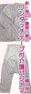 女性用上下テープ付きパジャマ