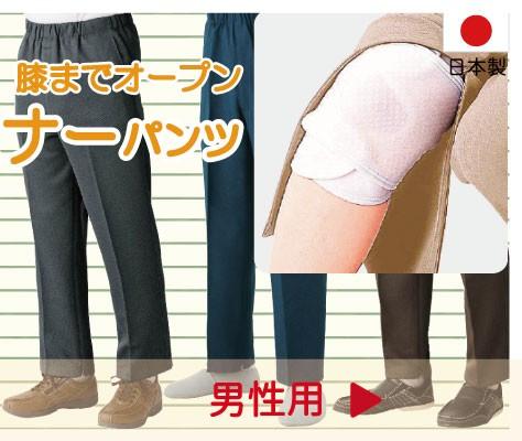 裾ファスナーパンツ 男性用