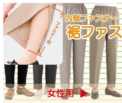 裾ファスナーパンツ 女性用