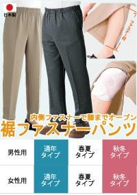 裾ファスナーパンツ 紳士婦人