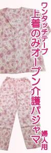 女性用上のみテープ付きパジャマ