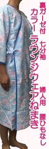 女性用 カラー寝巻