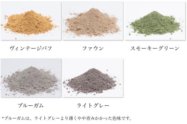 色粉のカラー5色