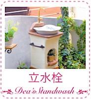 ディーズガーデンの立水栓