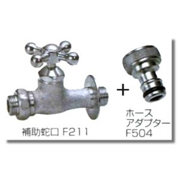 補助蛇口F211とホースアダプターF504