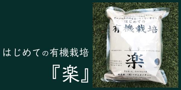 有機肥料【楽】