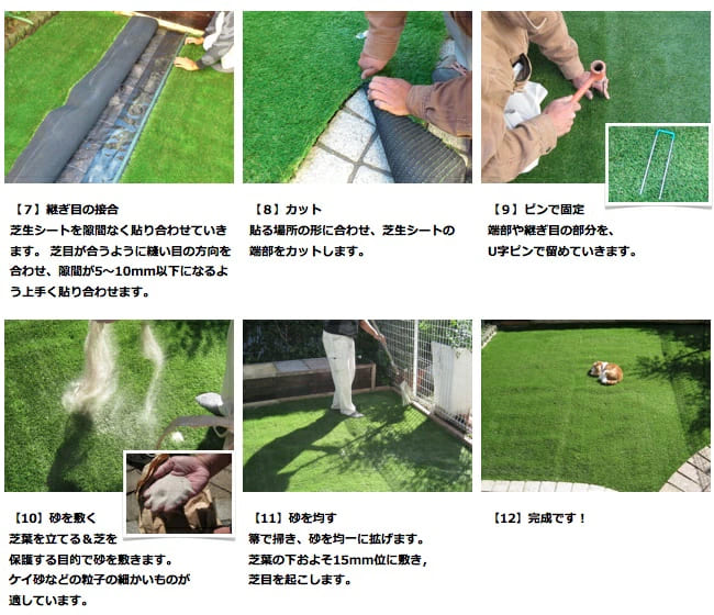 人工芝の施工説明2