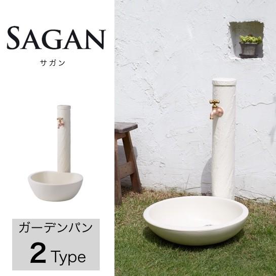 立水栓サガン