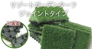 タイル式人工芝