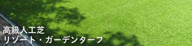 高級人工芝リゾート・ガーデンターフ