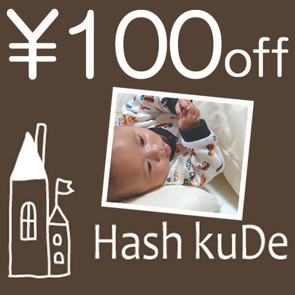 HashkuDeの限定クーポン