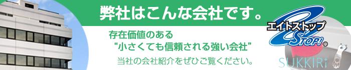 会社紹介バナー
