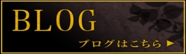 BLOG ブログはこちら