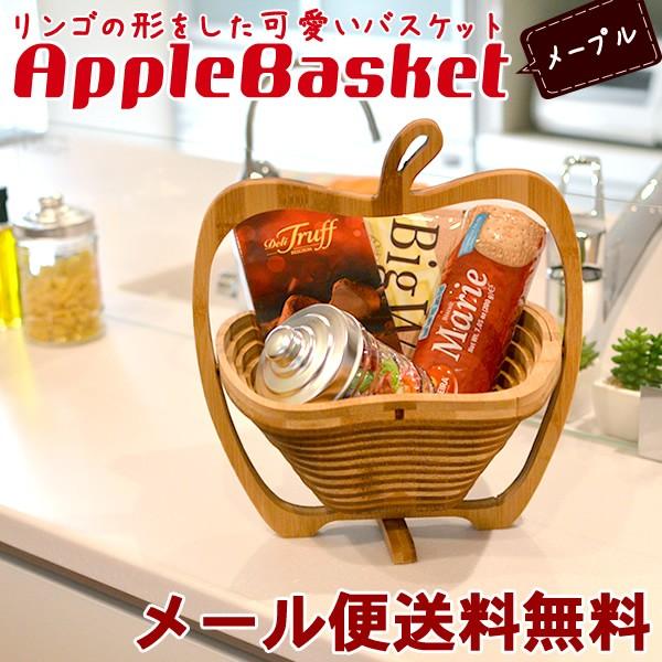 アップルバスケット 収納ボックス