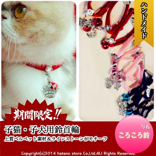hatano storeヤフーショッピング 送料無料 ネコ猫/犬の首輪 リングネクレス ペットアクセサリー pet collar CZラインストーン付き クラウン ほし スター ハート