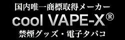 cool VAPE-X