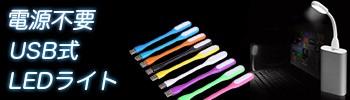 USB式LEDライトペン