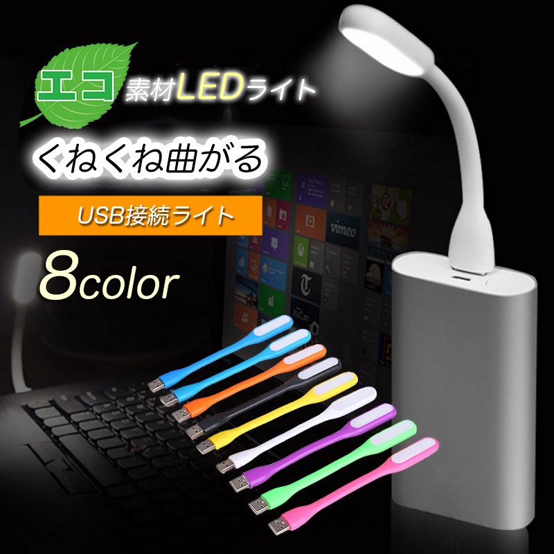 携帯便利なUSB式LEDライトペン