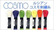 ルシアン コスモ刺繍糸