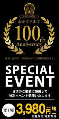 100周年特別企画