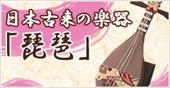 日本古来の楽器の一つ「琵琶」